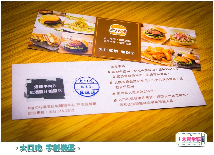 大口吃手創漢堡0059.jpg