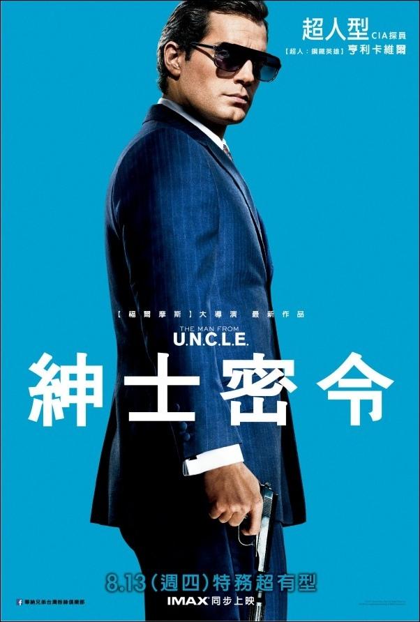 紳士密令IMAX0006.jpg