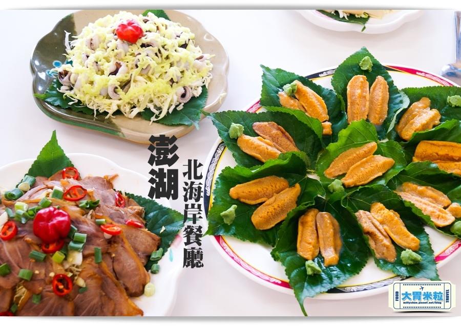 澎湖北海岸餐廳0001 (51).jpg
