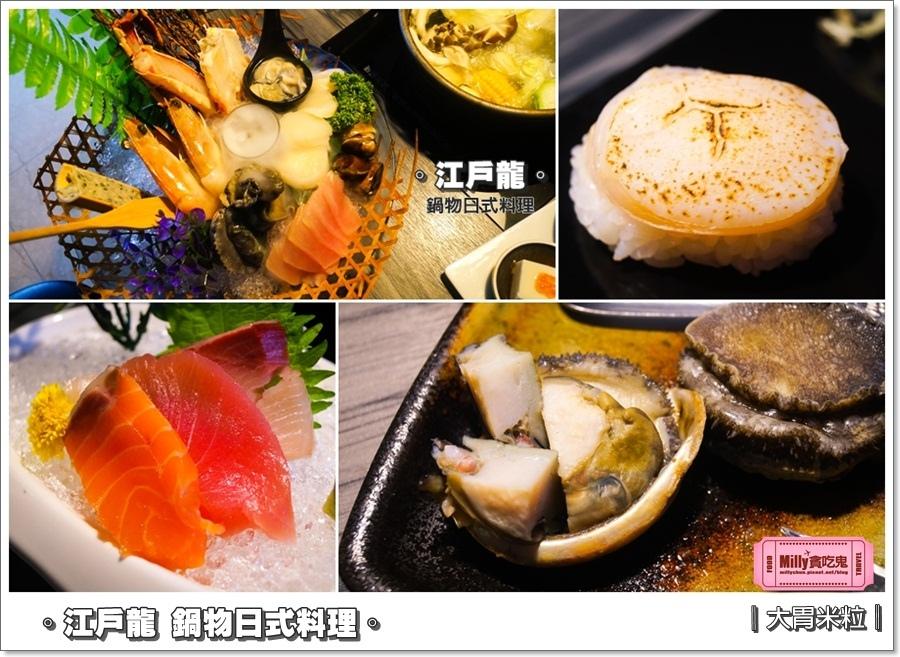 江戶龍鍋物和平店0001.jpg