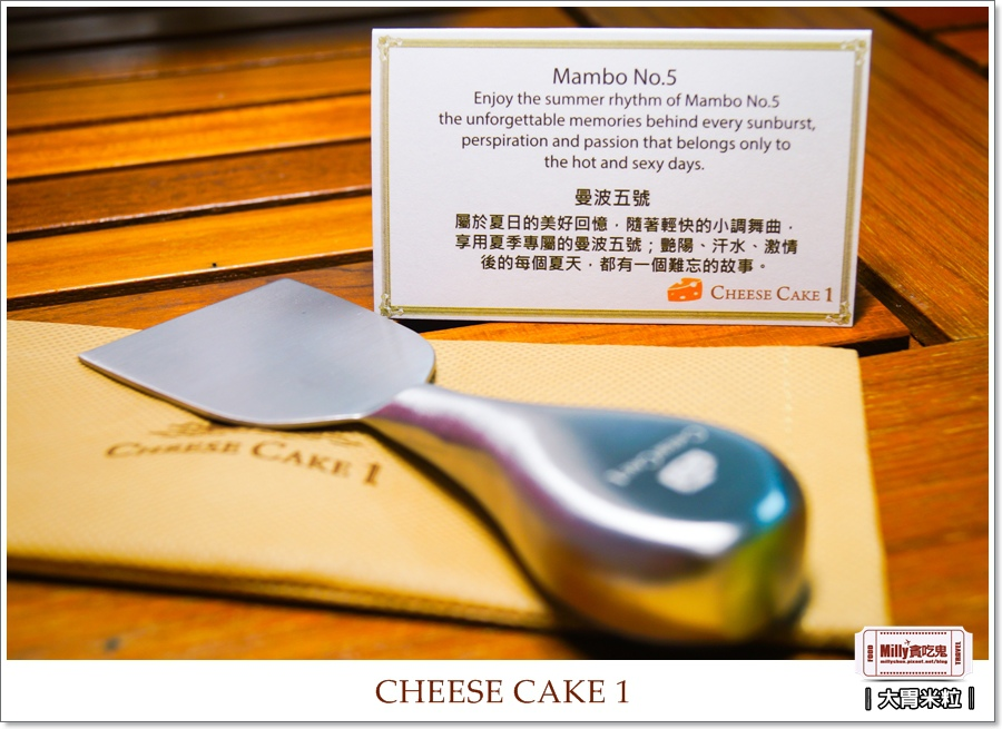 CHEESE CAKE1 曼波五號0010.jpg