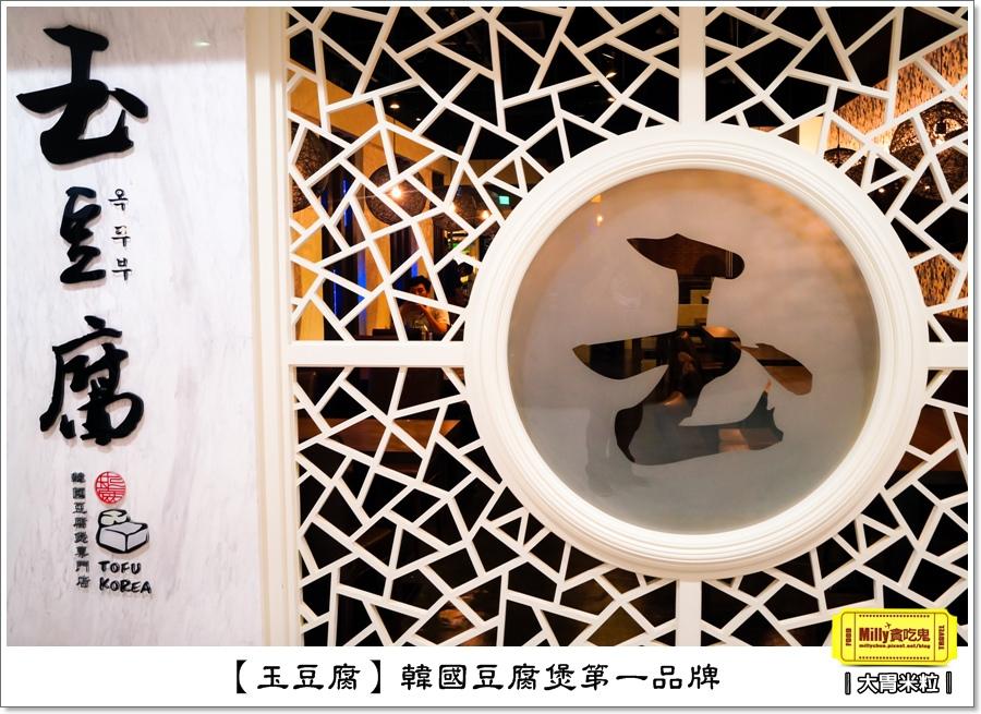 玉豆腐韓式料理0005.jpg