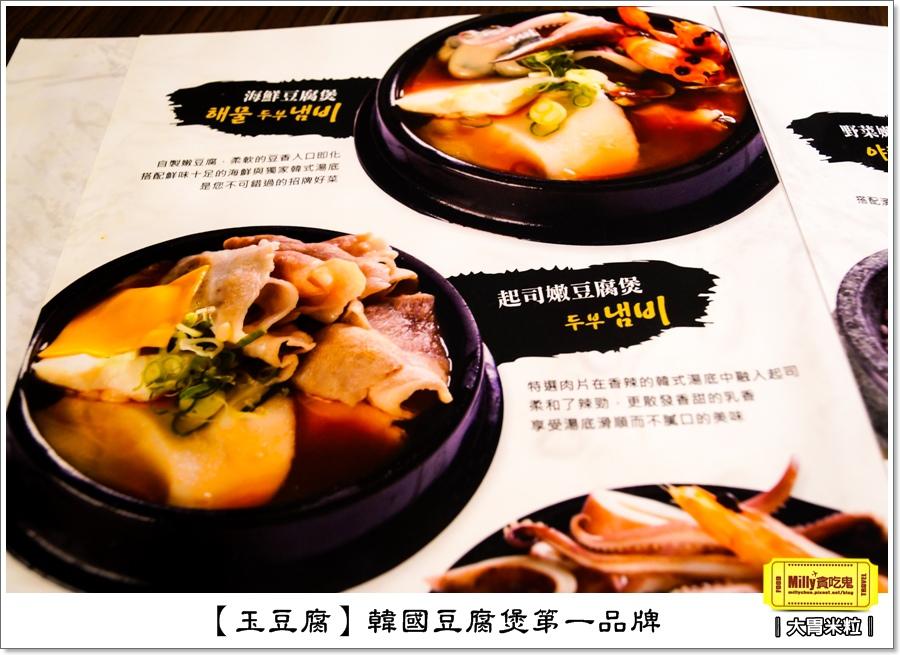 玉豆腐韓式料理0016.jpg