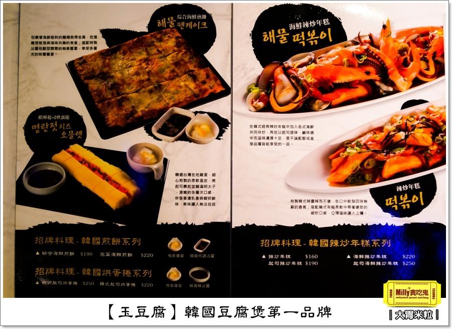 玉豆腐韓式料理0020.jpg