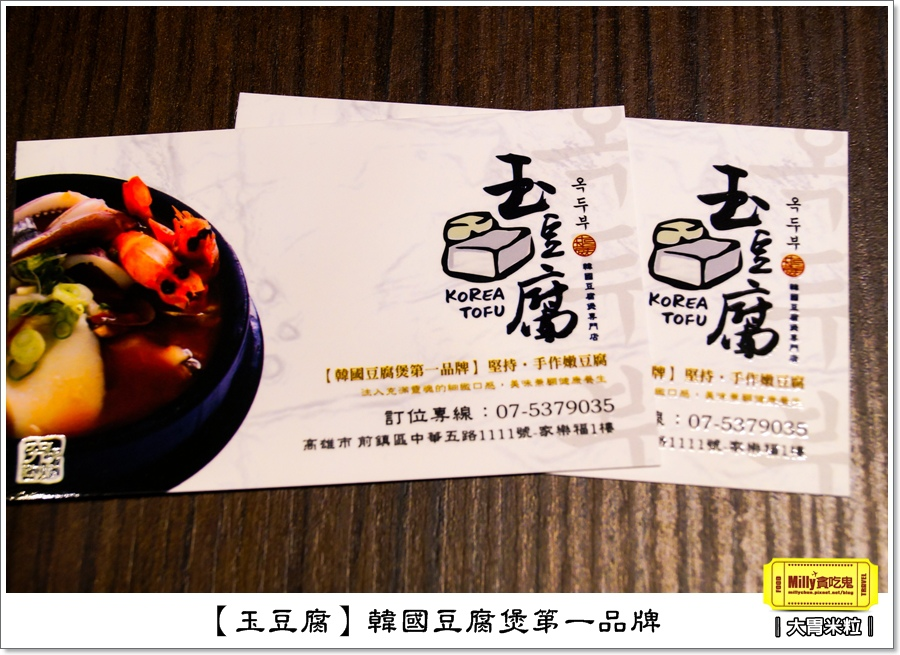 玉豆腐韓式料理0067.jpg