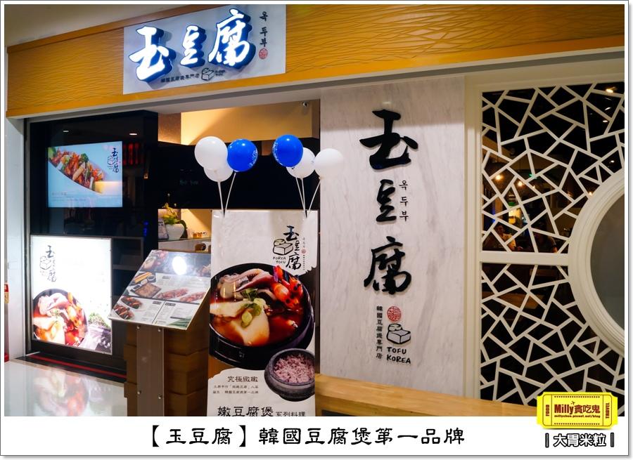 玉豆腐韓式料理0068.jpg