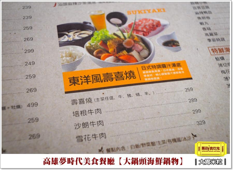 大鍋頭海鮮鍋物X高雄夢時代餐廳推薦 (2).jpg