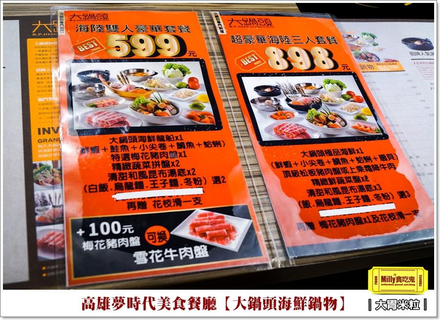 大鍋頭海鮮鍋物X高雄夢時代餐廳推薦 (15).jpg