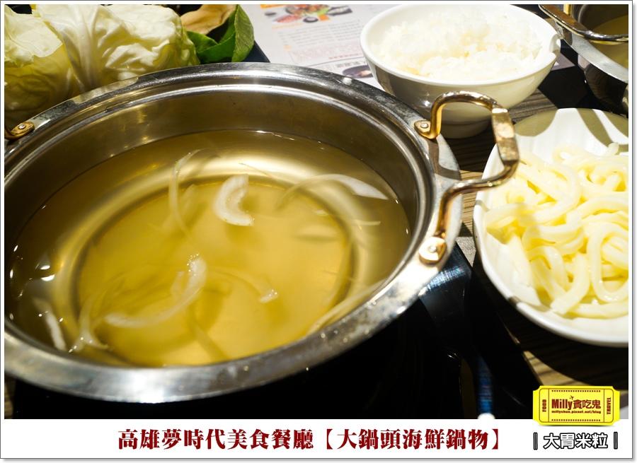 大鍋頭海鮮鍋物X高雄夢時代餐廳推薦 (16).jpg