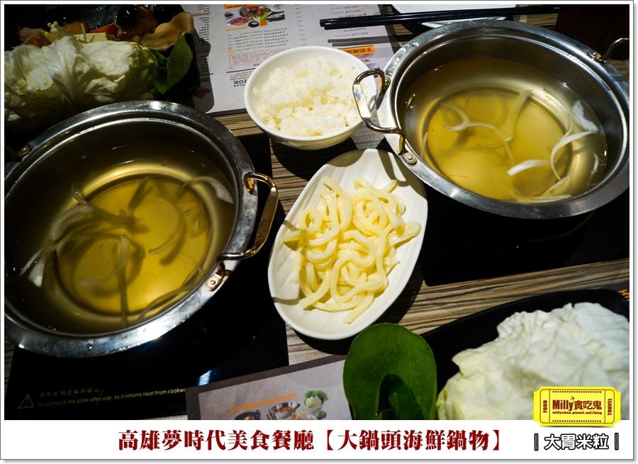 大鍋頭海鮮鍋物X高雄夢時代餐廳推薦 (17).jpg