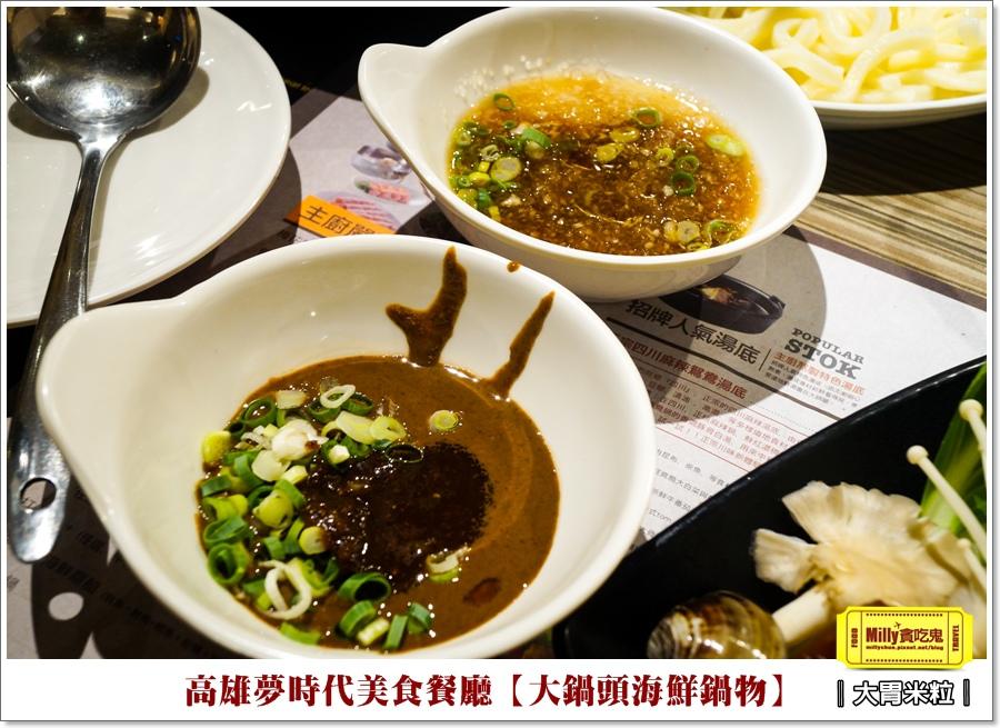 大鍋頭海鮮鍋物X高雄夢時代餐廳推薦 (26).jpg