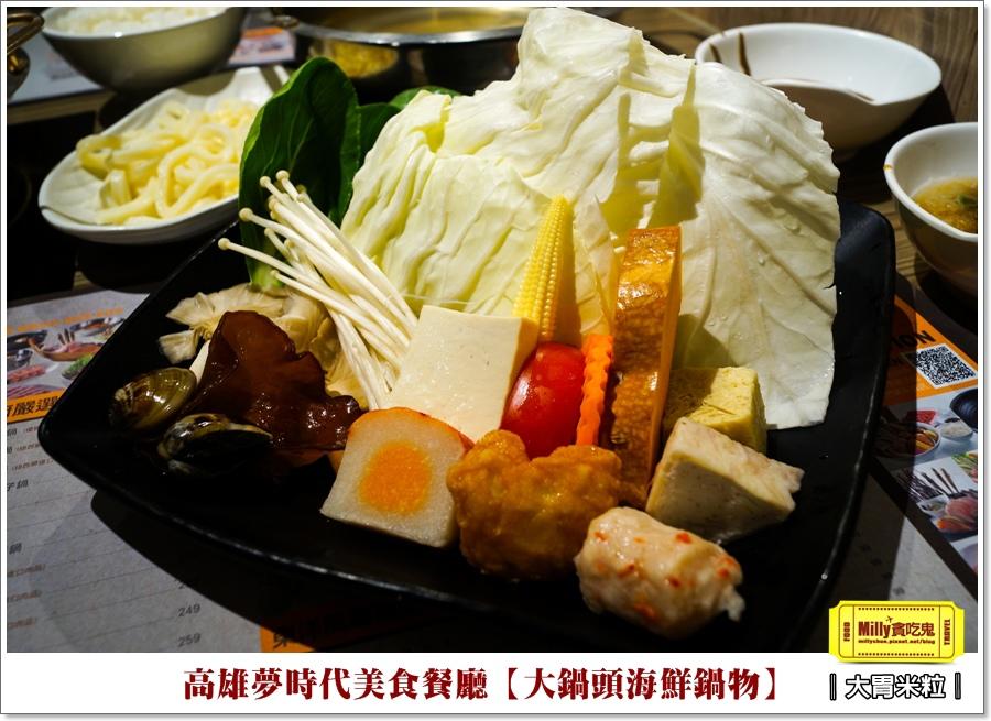 大鍋頭海鮮鍋物X高雄夢時代餐廳推薦 (28).jpg