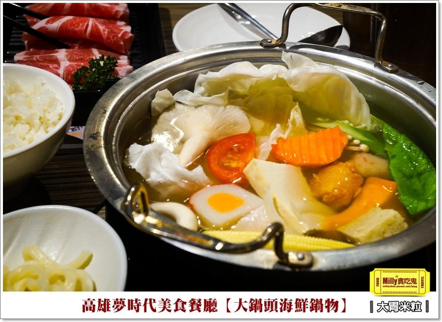 大鍋頭海鮮鍋物X高雄夢時代餐廳推薦 (31).jpg
