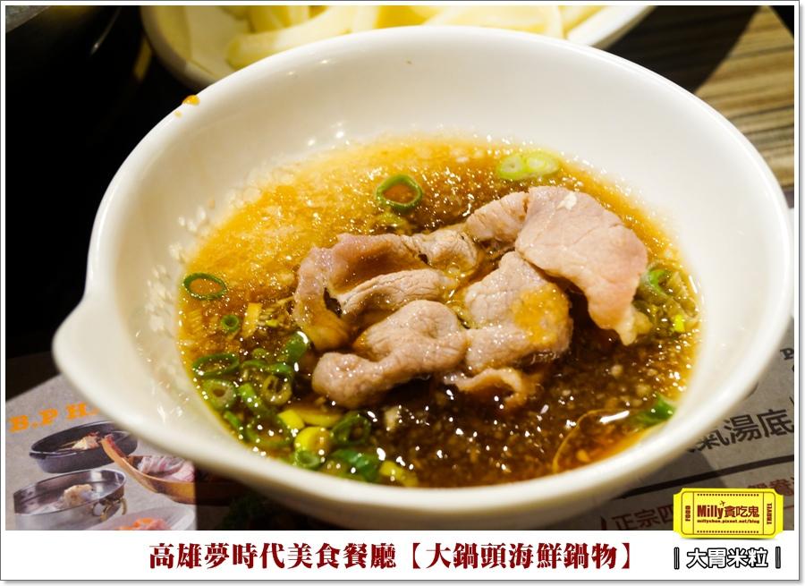 大鍋頭海鮮鍋物X高雄夢時代餐廳推薦 (34).jpg