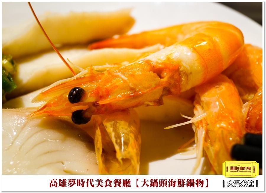 大鍋頭海鮮鍋物X高雄夢時代餐廳推薦 (42).jpg