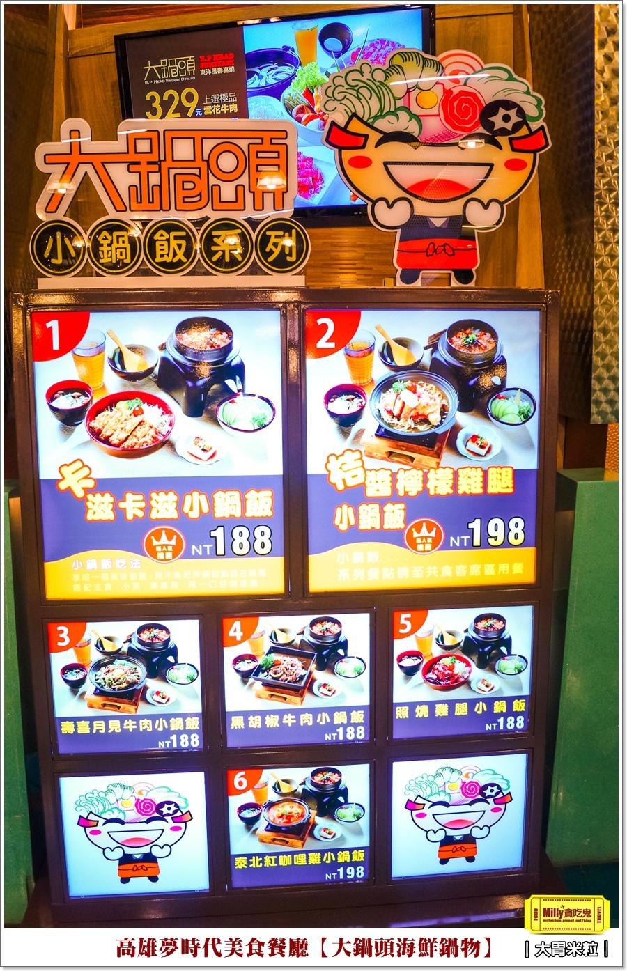 大鍋頭海鮮鍋物X高雄夢時代餐廳推薦 (52).jpg