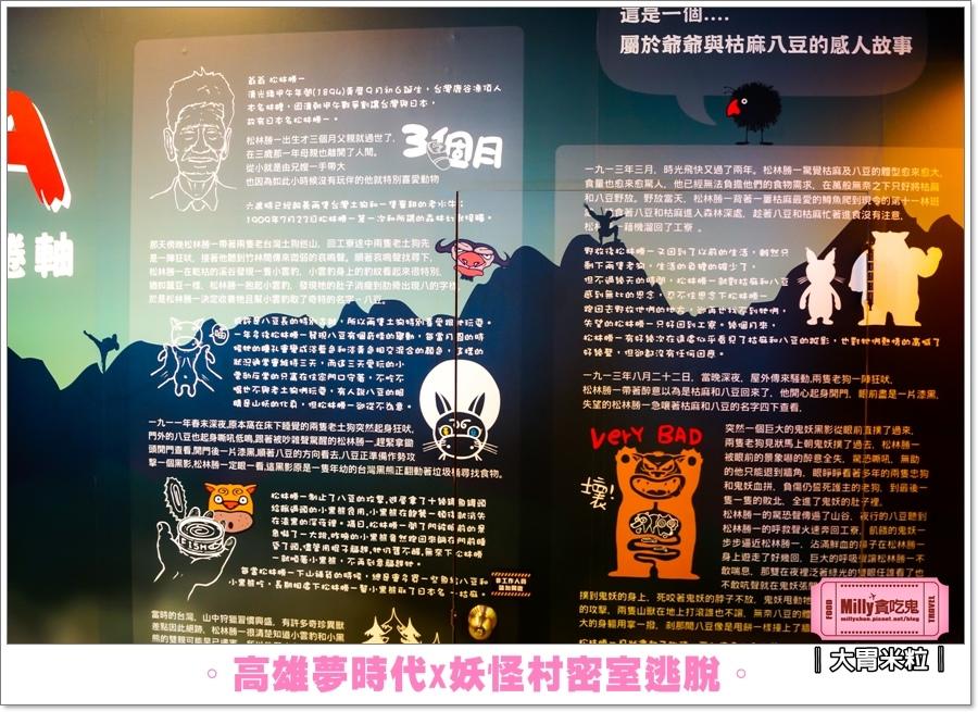 妖怪村密室逃脫X高雄夢時代0020.jpg