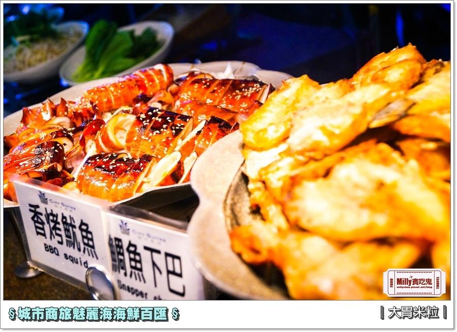 城市商旅魅麗海海鮮百匯0025.jpg