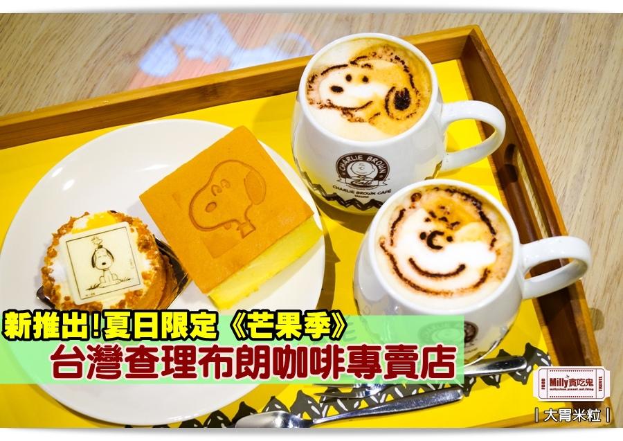 高雄查理布朗Cafe'0087.jpg