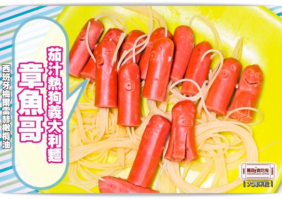 章魚哥時蔬熱狗麵0019.jpg