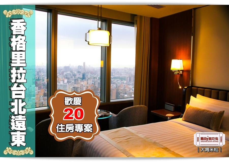 香格里拉台北遠東國際大飯店0127.jpg