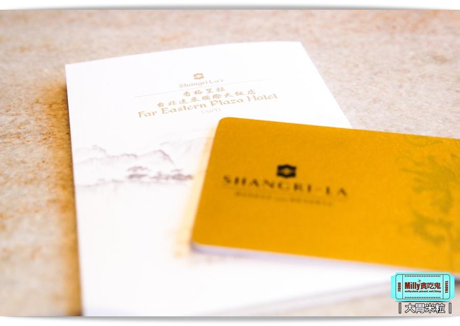 香格里拉台北遠東國際大飯店0041.jpg