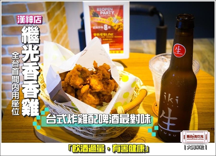 繼光香香雞漢神店001.jpg
