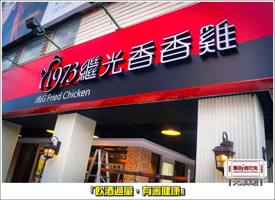 繼光香香雞漢神店002.jpg