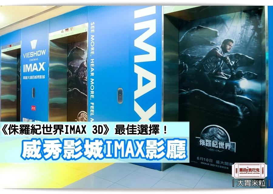 侏儸紀公園威秀影城IMAX3D0020
