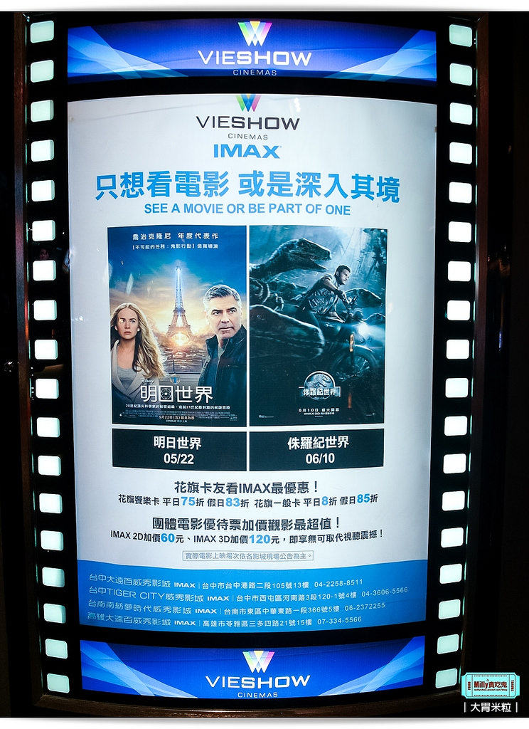 侏儸紀公園威秀影城IMAX3D0005