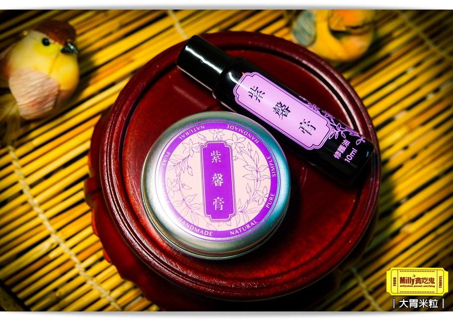 紫馨膏0011