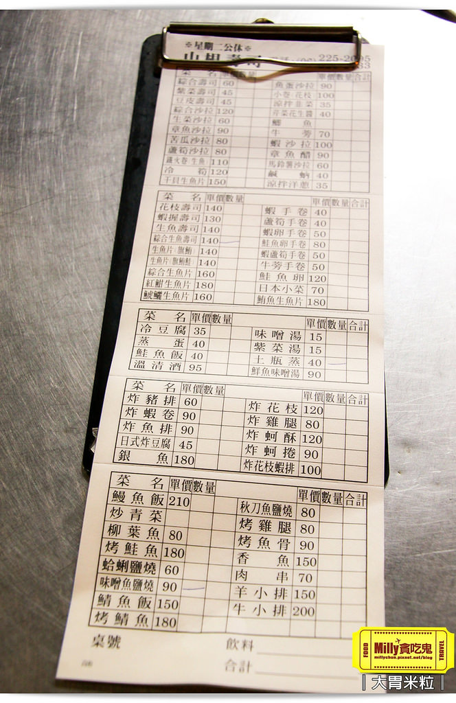 台南山根壽司0004