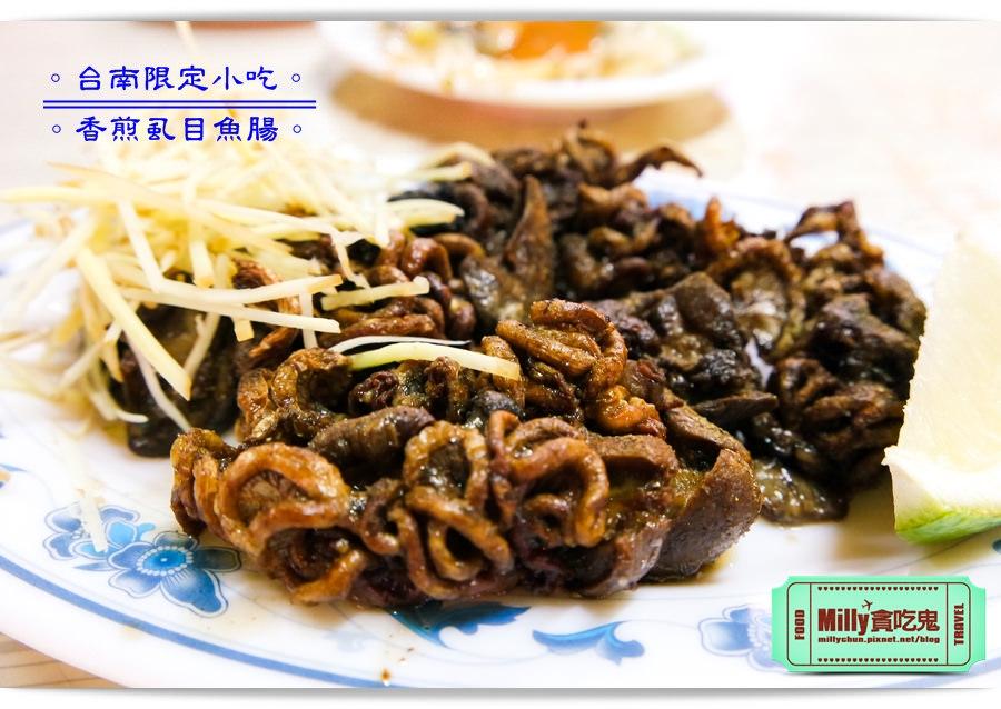 台南香煎虱目魚腸0017