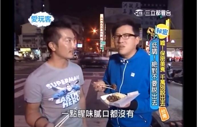 愛玩客台南2