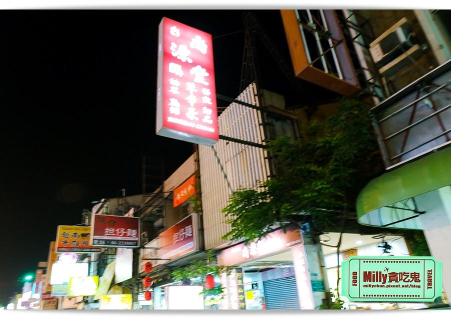 台南香煎虱目魚腸0012