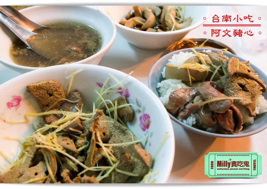 台南阿文豬心0015