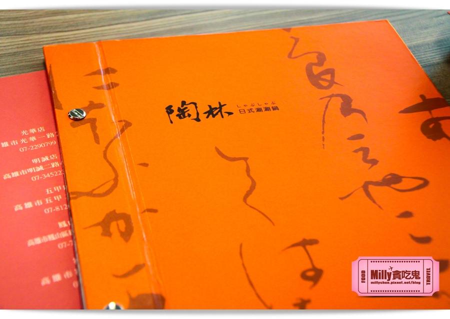 屏東陶林日式涮涮鍋0016