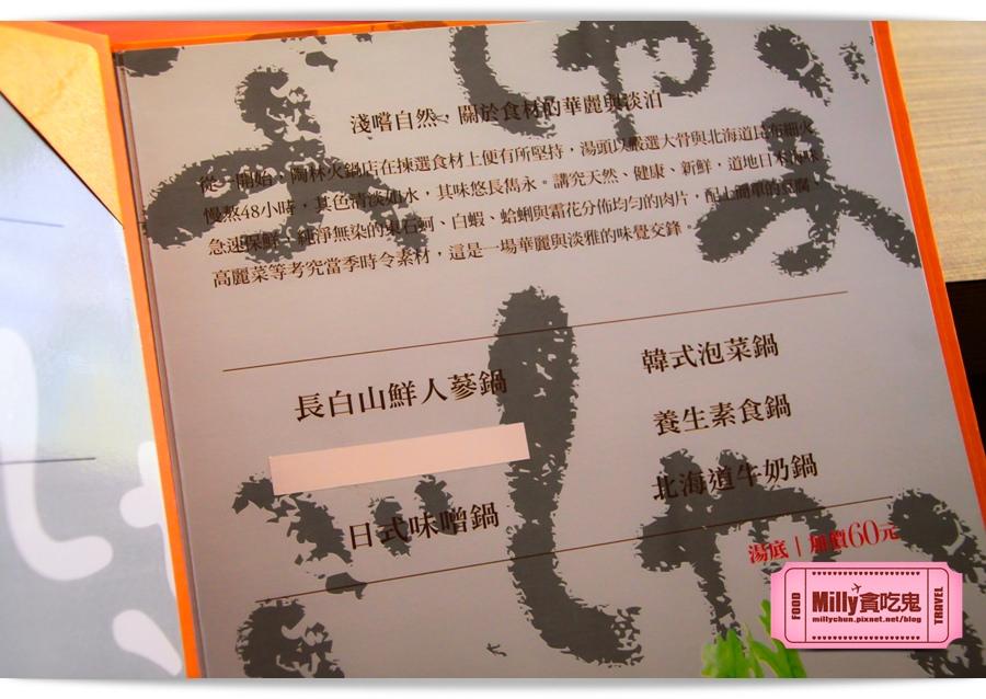 屏東陶林日式涮涮鍋0018