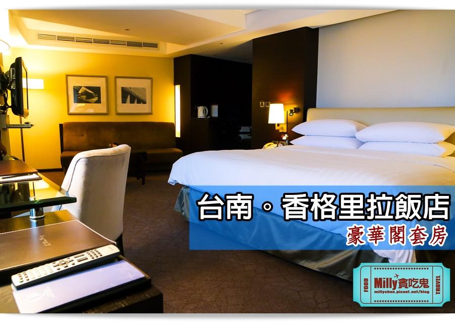 台南遠東香格里拉飯店148