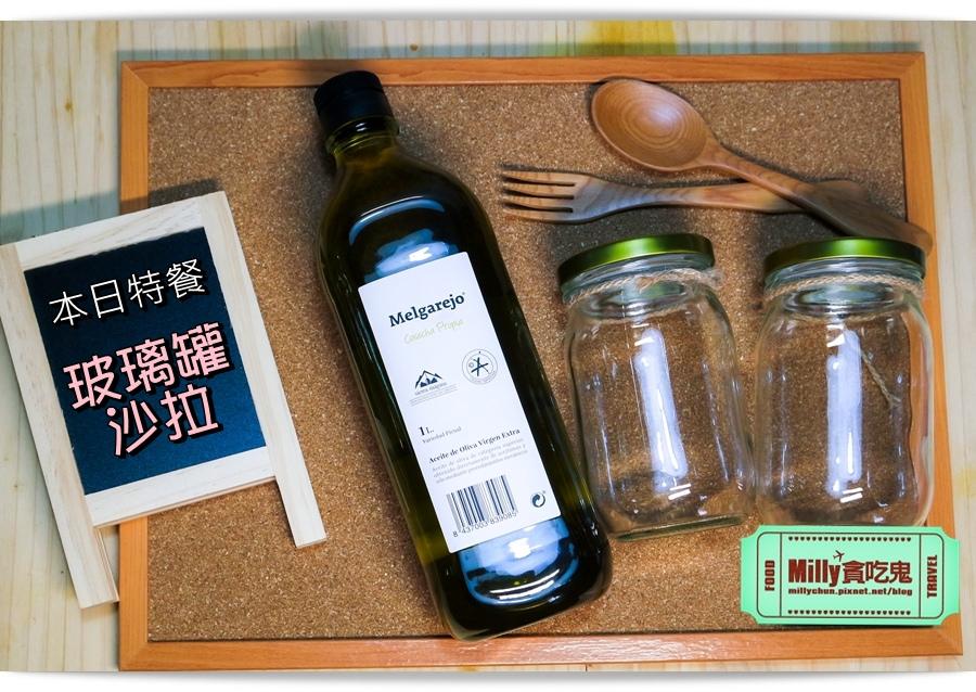 西班牙梅爾雷赫橄欖油x玻璃罐沙拉0024
