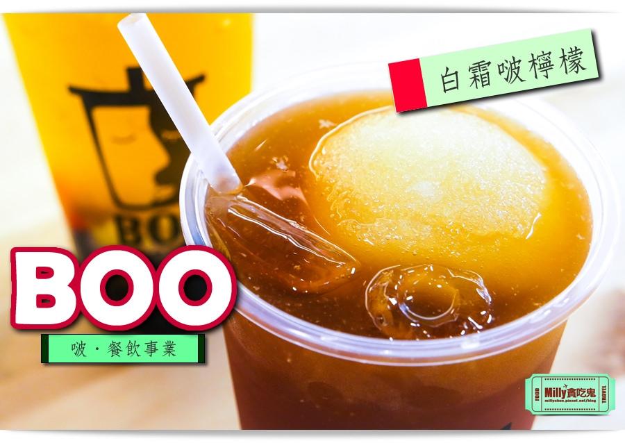 啵飲-白霜啵檸檬0041