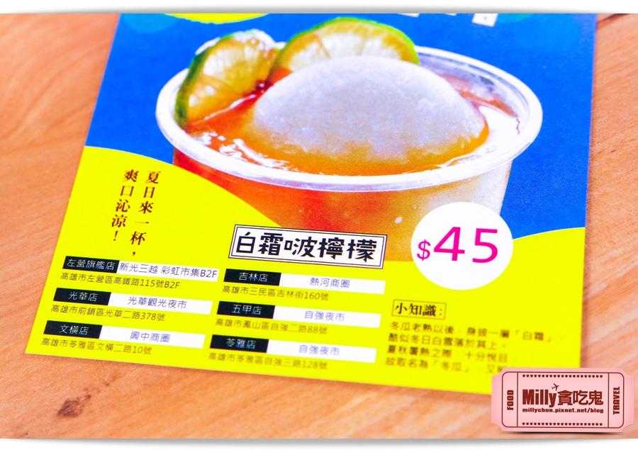 啵飲-白霜啵檸檬0027