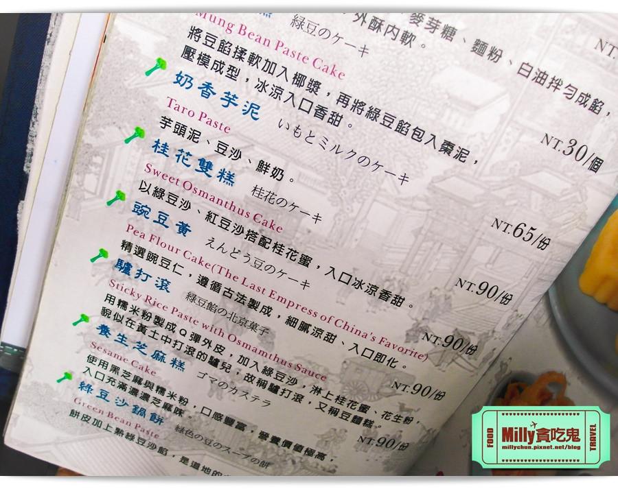 新月梧桐 京華煙雲10013