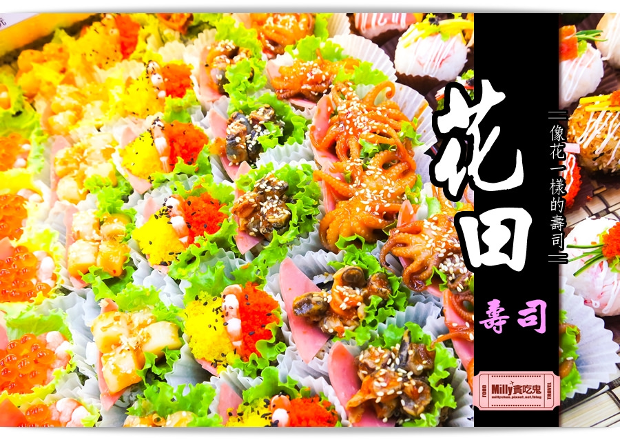 台中花田壽司0053