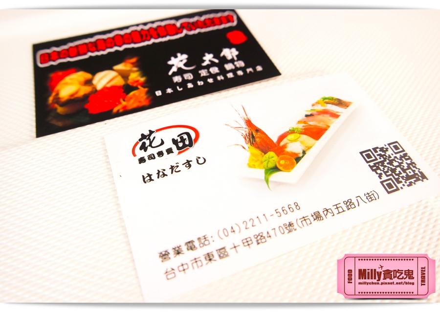 台中花田壽司0051