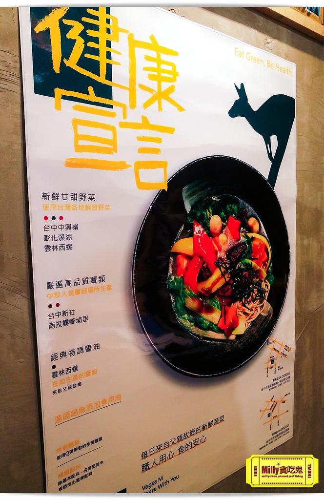 台中饗蔬職人0048
