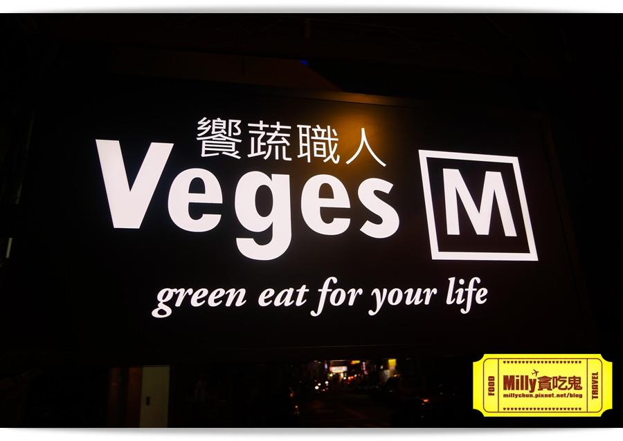 台中饗蔬職人0075
