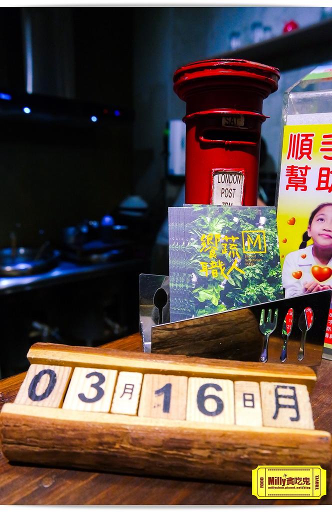 台中饗蔬職人0054