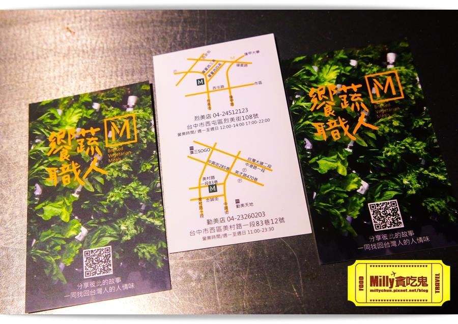 台中饗蔬職人0076