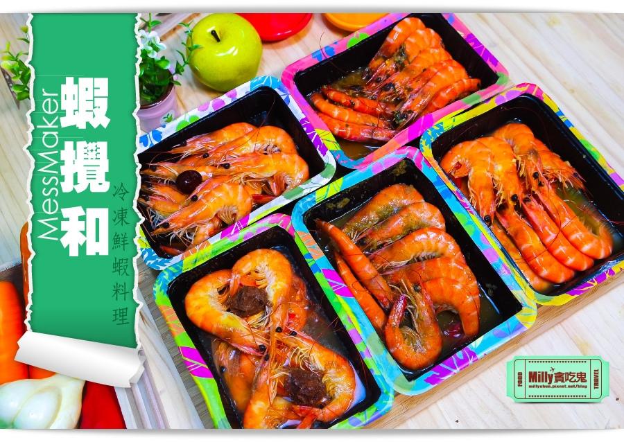 蝦攪和MessMaker冷凍鮮蝦料理0039